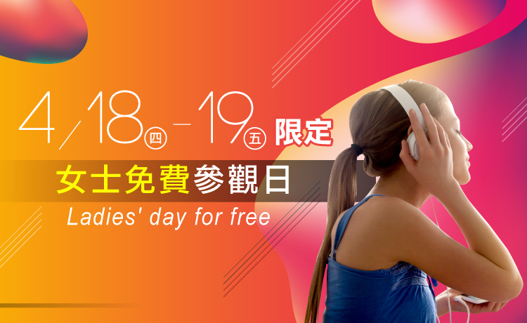 Ladies' Day For Free【4/18、4/19女士免費參觀日】